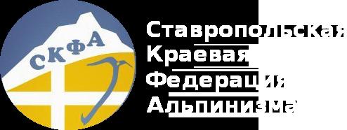 Ставропольская краевая федерация альпинизма